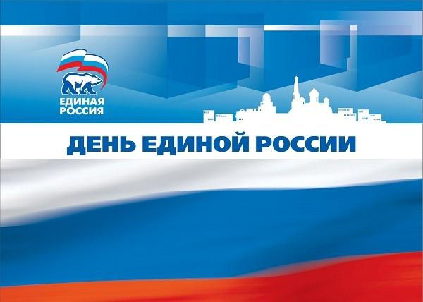 единая россия юридические консультации